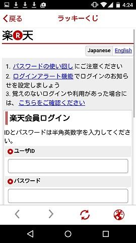 Rポイントカードアプリ ラッキーくじ ログイン