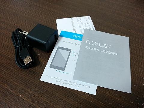 Nexus7の付属品