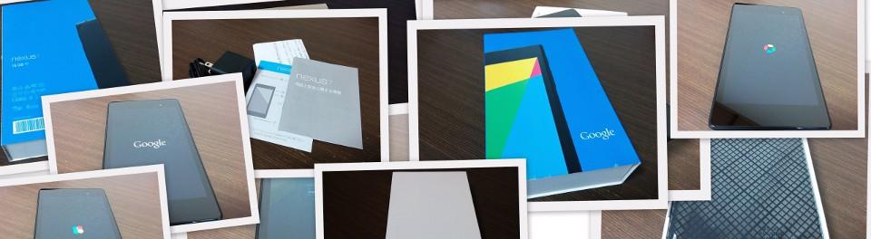 Nexus7の使い方・活用方法